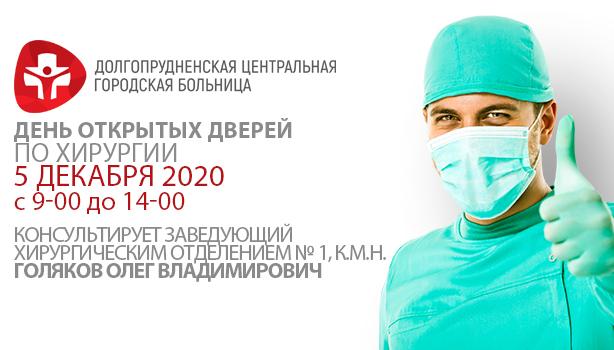 День открытых дверей по хирургии 5 декабря 2020