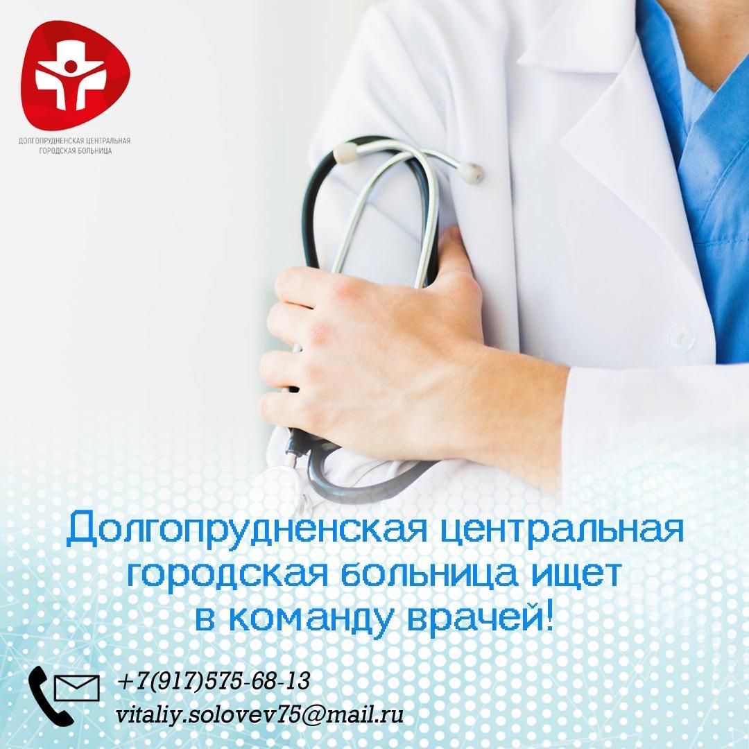 Долгопрудненская центральная городская больница очень нуждается в профессионалах на несколько позиций!