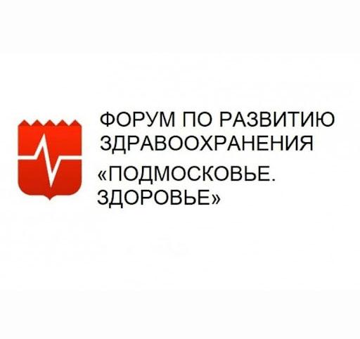 VIII гражданский форум по развитию здравоохранения «Подмосковье.Здоровье».