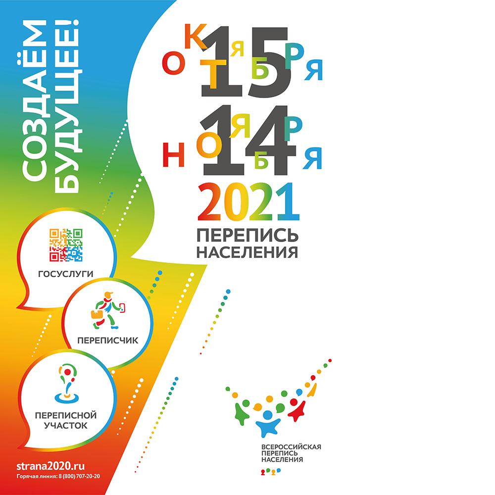 Всероссийская перепись населения: 15 октября — 14 ноября 2021 года.
